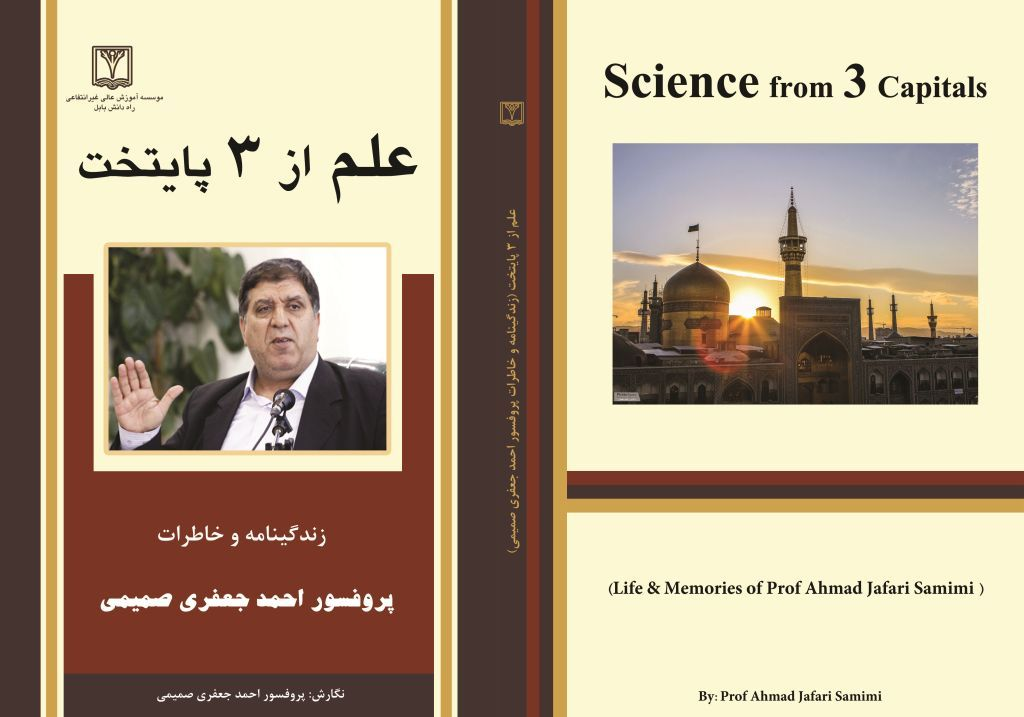 A New Book Has Been Published by Dr. Jafari